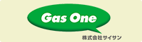 Gas One 株式会社サイサン